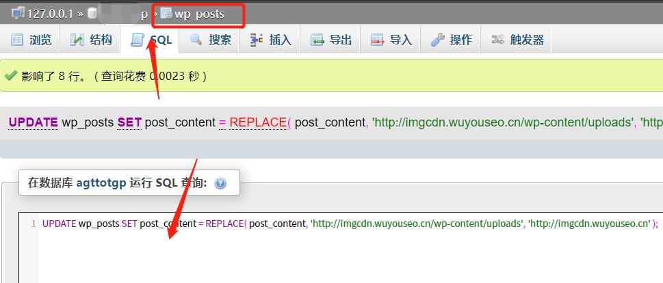 PHPMyadmin数据库管理2