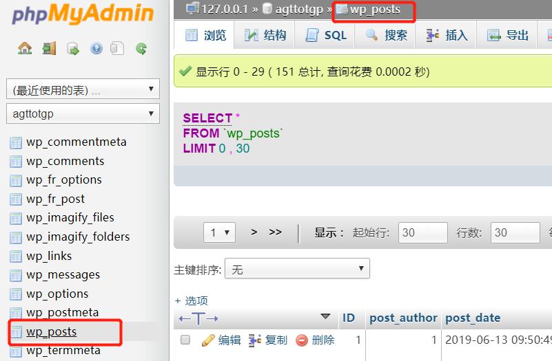 PHPMyadmin数据库管理