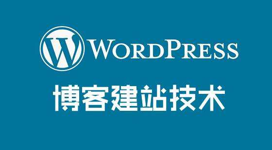 wordpress建站