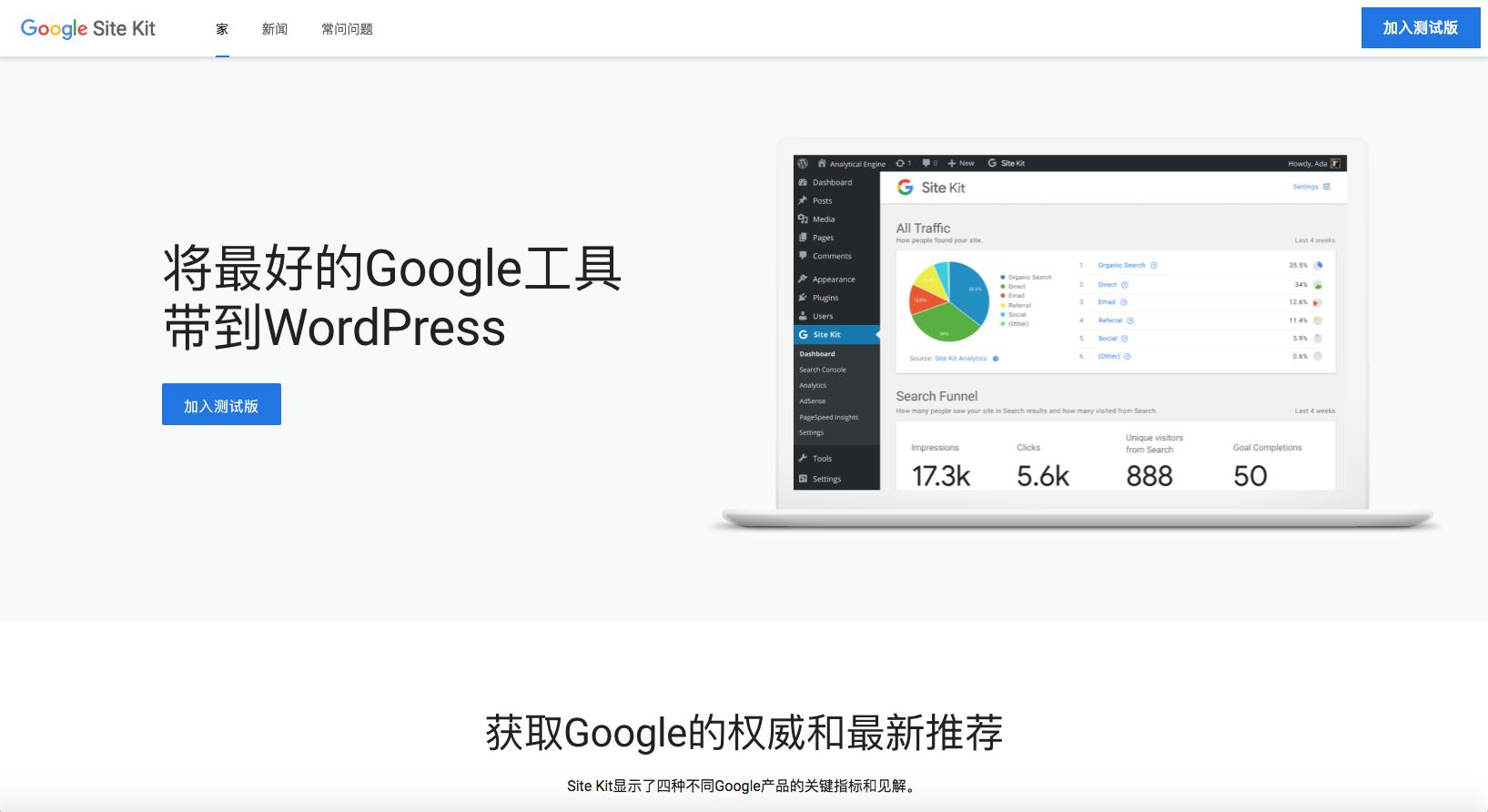 「金沙js77app」Google民间WordPress插件Site Kit邪式上线!