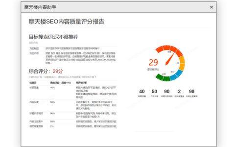 摩天楼SEO内容助手工具使用体验报告