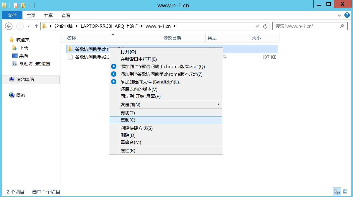 Windows系统 本地文件如何复制到远程服务器