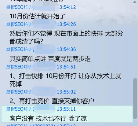 """百度推广新规将上线:""""黑产SEO""""慌了,""""白帽SEO""""笑了"""