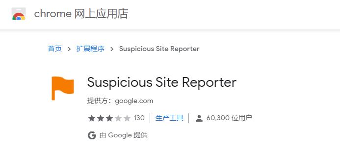 chrome_suspicious-site-reporter