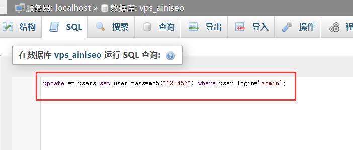 MySQL密码找回3