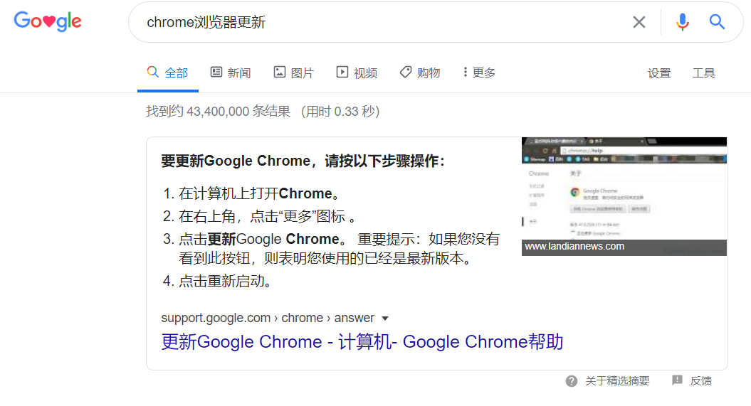 谷歌搜索精选摘要图