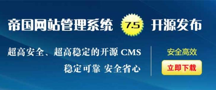 网站CMS配图