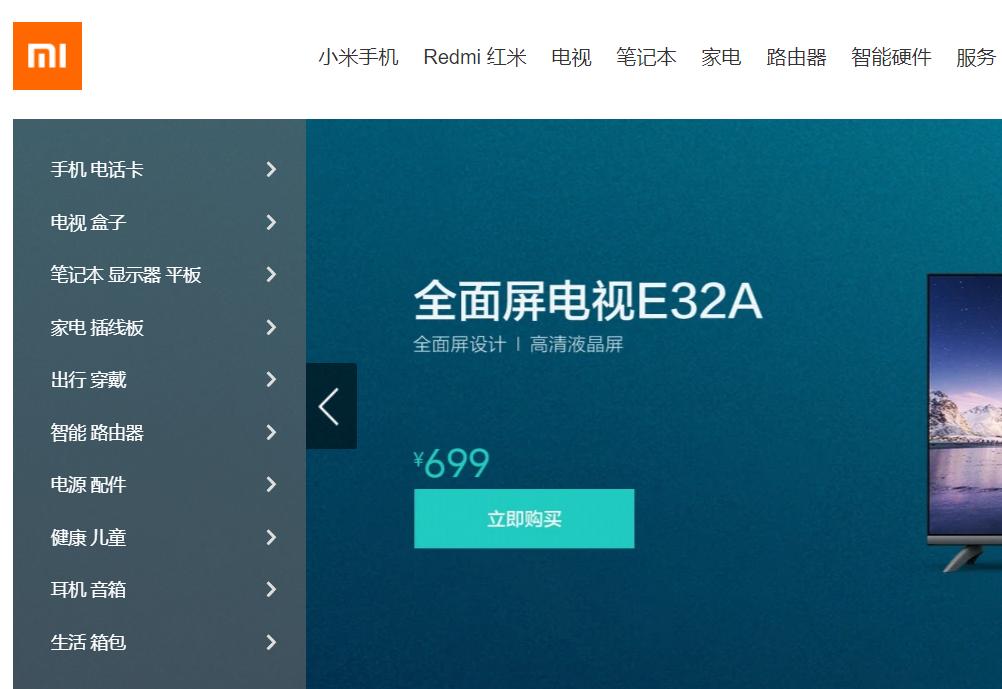 电商网站小米官网
