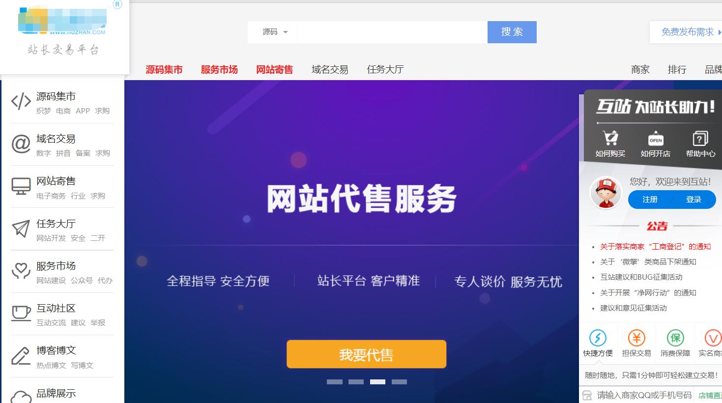 虚拟产品网站交易图