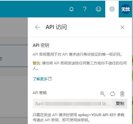 必应站长工具API