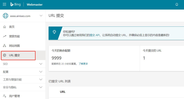 必应搜索AIP提交ULR提升收录