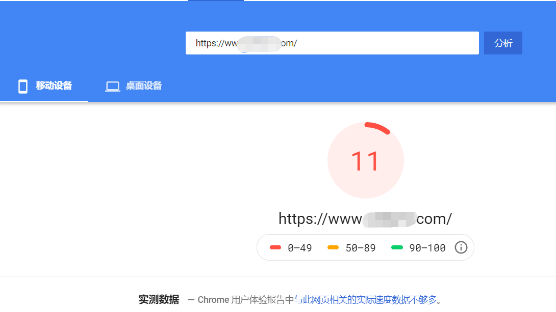 google page speed 测评
