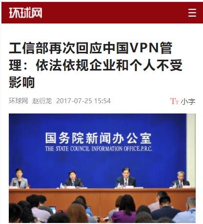 工信部再次回应中国VPN管理