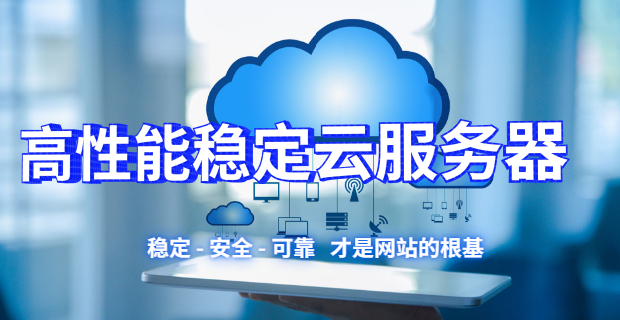 国内外 高性价比VPS服务器推荐