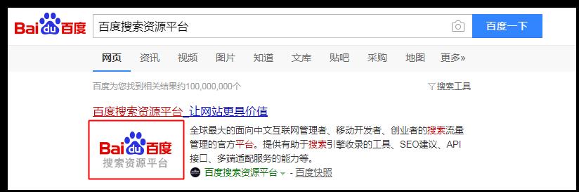 百度搜索展现优化:如何显示logo图和站点子链