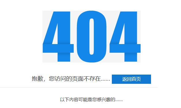 404 not found自定义