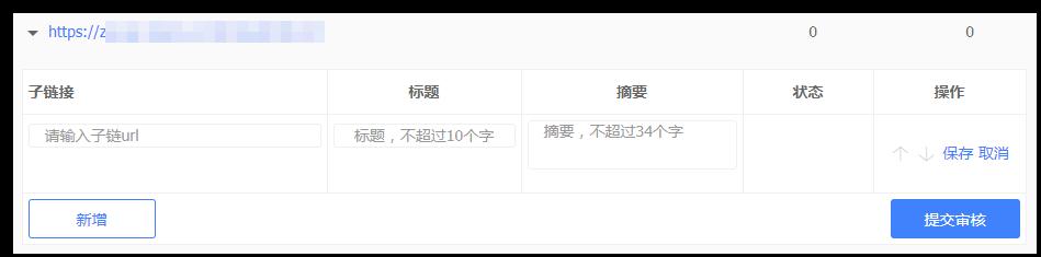 搜索展现—站点子链提交审核页面