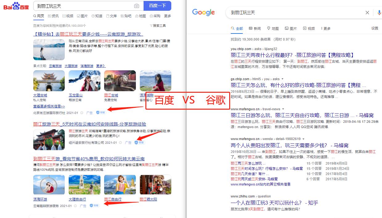 google搜索引擎VS百度搜索