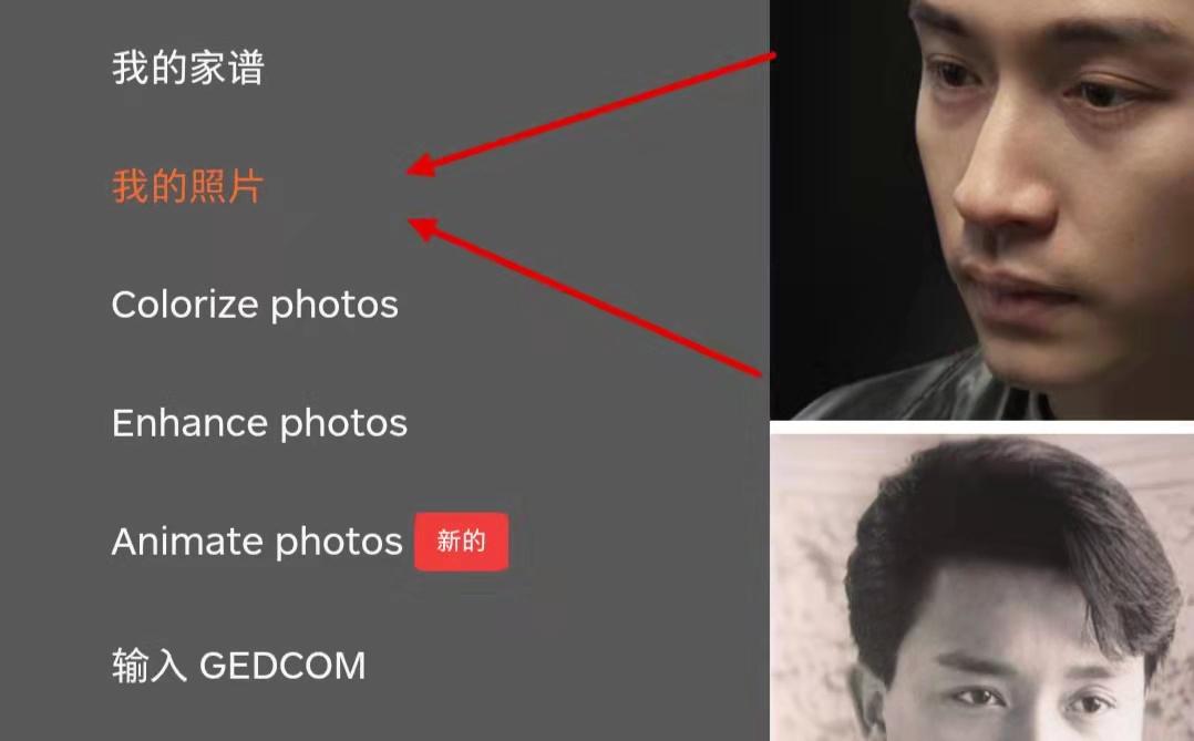 AI老照片修复,老照片动起来软件教程
