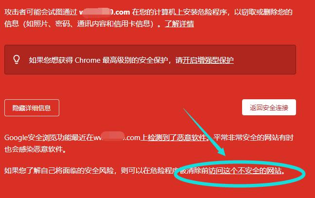 Chrome 浏览器拦截提示