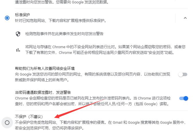 Chrome 浏览器关闭保护功能