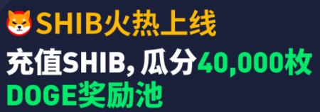 火币注册购买SHIB