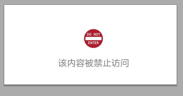 网站 -该内容被禁止访问