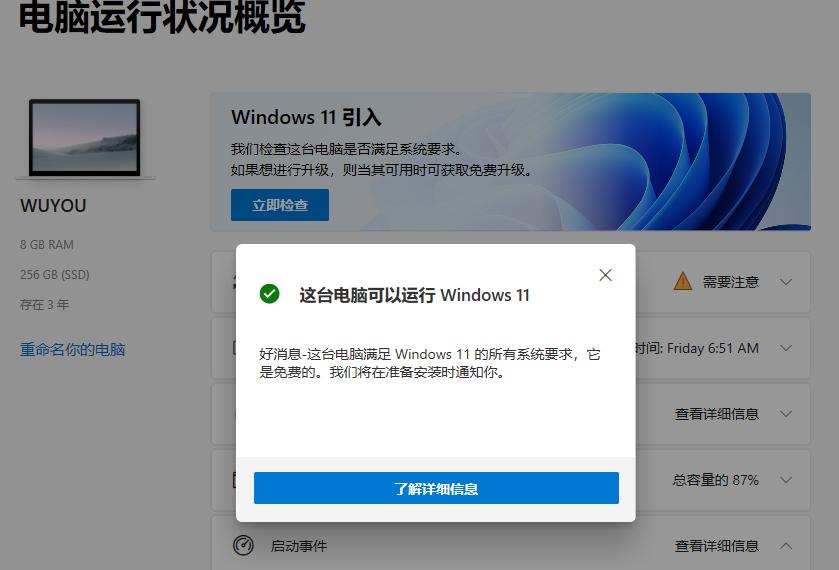 电脑可以运行windows11
