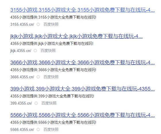 网站SEO诊断:手机APP游戏下载网站SEO排名问题