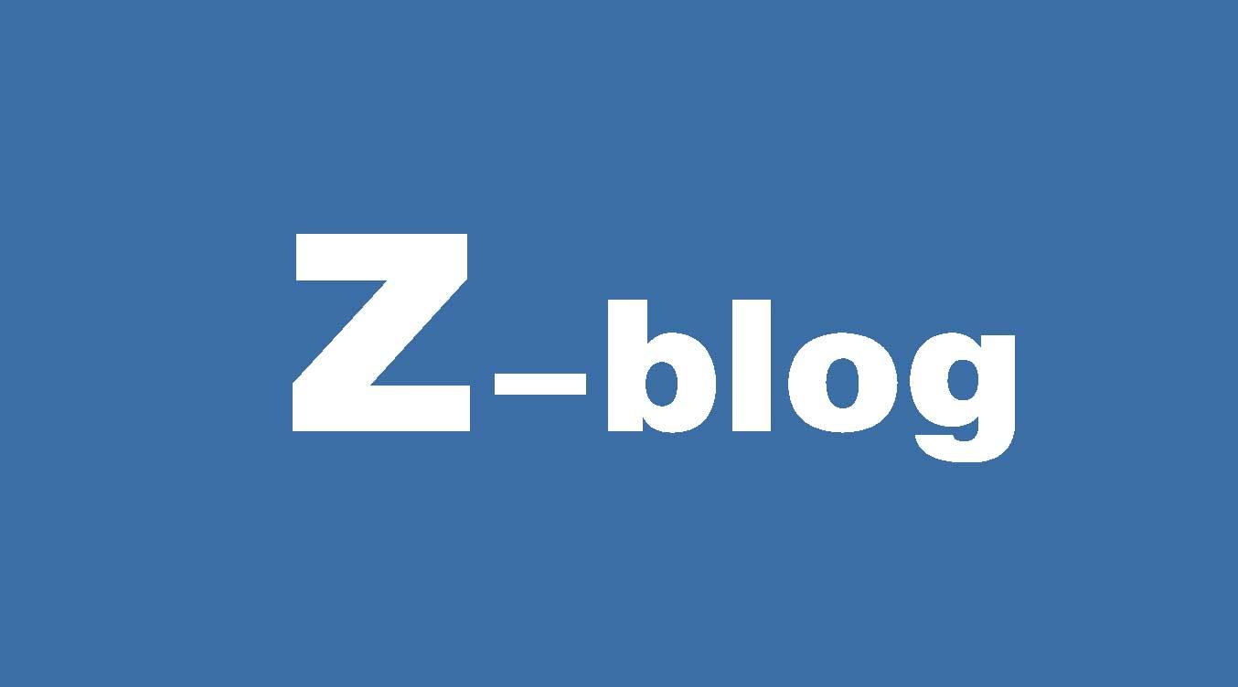 Z-BLOG建站系统