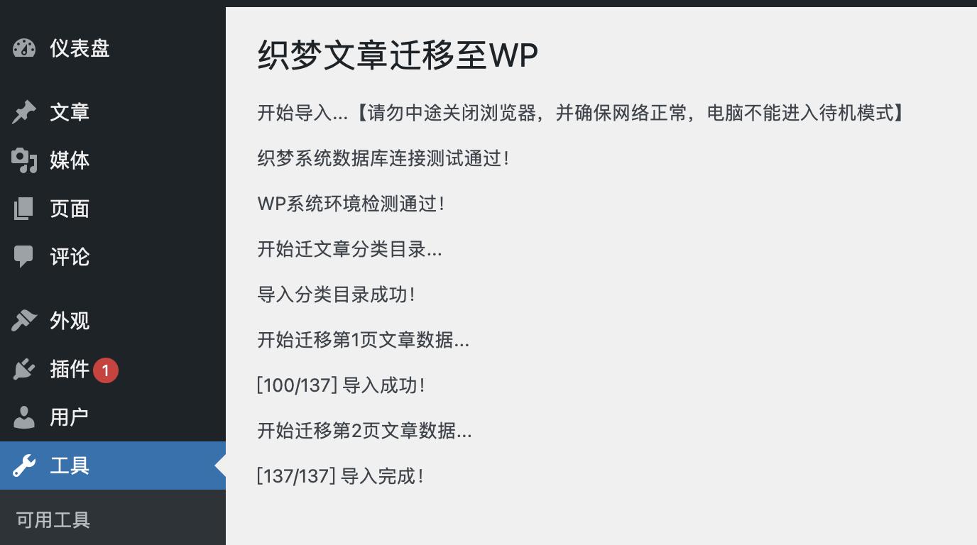 织梦DedeCMS迁移转换成WordPress解决方案